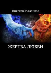 Купить книгу Жертва любви, автора Николая Рыженкова