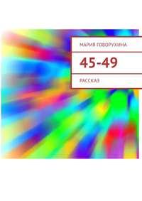 Купить книгу 45–49. Рассказ, автора Марии Говорухиной