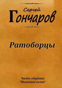 Купить книгу Ратоборцы, автора Сергея Гончарова