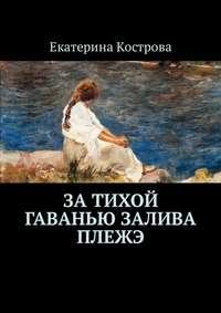 Купить книгу За тихой гаванью залива Плежэ, автора Екатерины Костровой