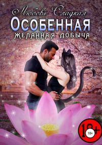 Купить книгу Особенная, автора Любови Сладкой