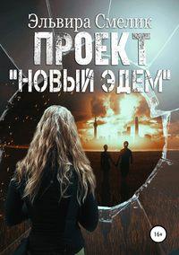 Купить книгу Проект «Новый Эдем», автора Эльвиры Владимировны Смелик