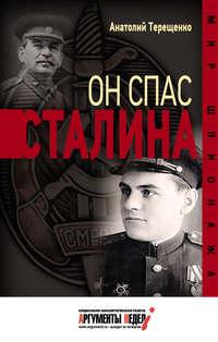 Купить книгу Он спас Сталина, автора Анатолия Терещенко