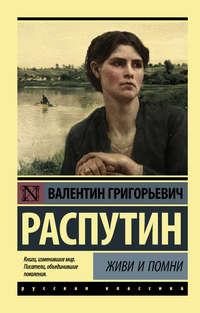 Купить книгу Живи и помни (сборник), автора Валентина Распутина