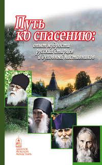 Купить книгу Путь ко спасению. Опыт мудрости русских старцев и духовных наставников, автора