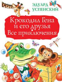 Купить книгу Крокодил Гена и его друзья. Все приключения, автора Эдуарда Успенского