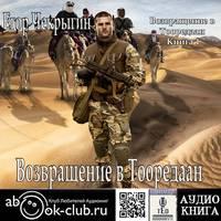 Книга Возвращение в Тооредаан. Книга 1 - Автор Егор Чекрыгин