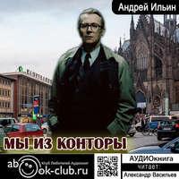 Купить книгу Мы из Конторы, автора Андрея Ильина