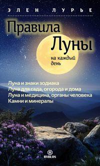 Купить книгу Правила Луны на каждый день, автора Элен Лурье