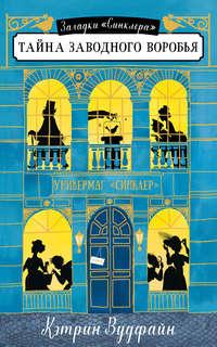 Купить книгу Тайна заводного воробья, автора Кэтрин Вудфайн