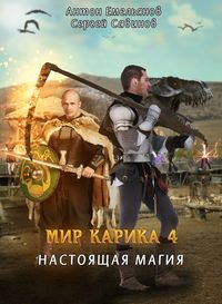 Книга Настоящая магия - Автор Сергей Савинов