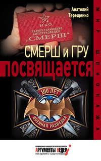 Купить книгу Смерш и ГРУ посвящается, автора Анатолия Терещенко