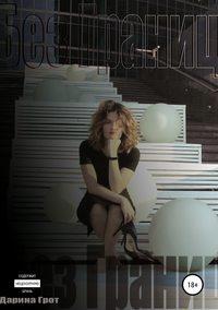 Книга Без Границ - Автор Дарина Грот