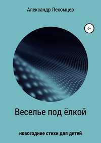 Купить книгу Веселье под ёлкой, автора Александра Николаевича Лекомцева