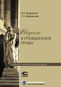 Купить книгу Введение в гражданское право, автора Галины Микрюковой