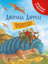 Книга Путешествие к динозаврам