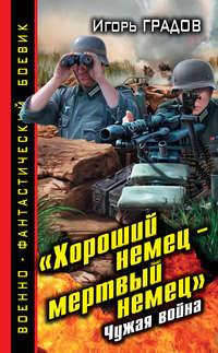 Книга «Хороший немец – мертвый немец». Чужая война