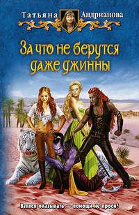 Купить книгу За что не берутся даже джинны, автора Татьяны Андриановой