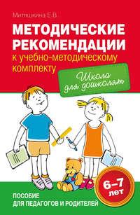 Книга Методические рекомендации к учебно-методическому комплекту «Школа для дошколят»