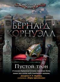 Купить книгу Пустой трон, автора Бернарда Корнуэлла