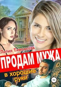 Купить книгу Продам мужа в хорошие руки, автора Лилии Викторовны Тимофеевой