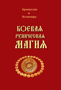 Купить книгу Боевая руническая магия, автора