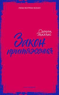 Купить книгу Закон притяжения, автора Симоны Элкелес
