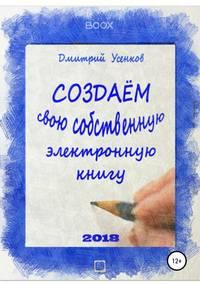 Купить книгу Создаём свою собственную электронную книгу, автора Дмитрия Усенкова