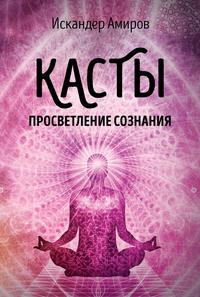 Купить книгу Касты. Просветление сознания, автора Искандера Амирова