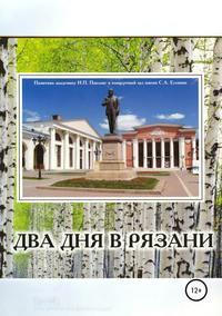 Купить книгу Два дня в Рязани, автора Олега Васильевича Еремина