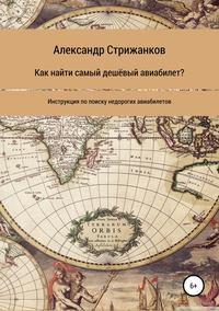 Купить книгу Как найти самый дешёвый авиабилет, автора Александра Николаевича Стрижанкова