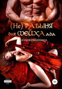 Купить книгу (Не)рабыня для Шейха ада, автора Юлии Рябининой