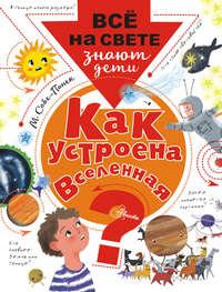 Купить книгу Как устроена Вселенная?, автора М. Собе-Панек
