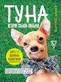 Купить книгу Туна. История собаки-улыбаки, автора Кортни Дашер