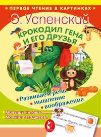 Купить книгу Крокодил Гена и его друзья (сборник), автора Эдуарда Успенского