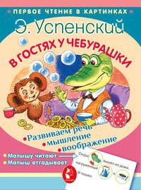Купить книгу В гостях у Чебурашки (сборник), автора Эдуарда Успенского