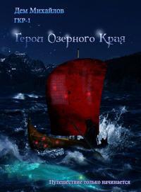 Купить книгу Герои Озерного Края, автора Дема Михайлов