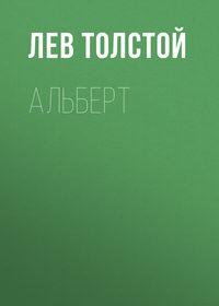 Купить книгу Альберт, автора Льва Толстого