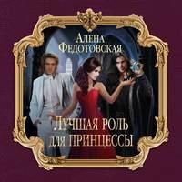 Купить книгу Лучшая роль для принцессы, автора Алены Федотовской