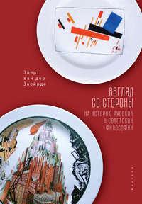 Купить книгу Взгляд со стороны на историю русской и советской философии, автора