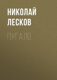 Купить книгу Пугало, автора Н. С. Лескова