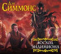 Купить книгу Восход Эндимиона, автора Дэна Симмонса