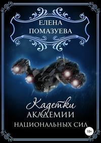 Купить книгу Кадетки Академии национальных сил, автора Елены Помазуевой