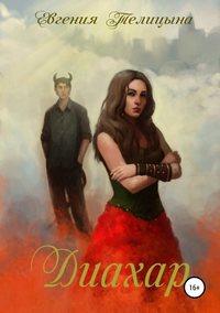 Купить книгу Диахар, автора Евгении Телицыной