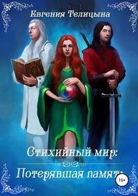Купить книгу Стихийный мир. Потерявшая память, автора Евгении Телицыной