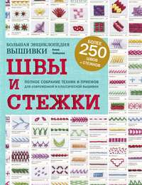 Купить книгу Швы и стежки. Большая энциклопедия вышивки, автора Анны Зайцевой