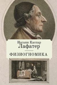 Купить книгу Физиогномика, автора