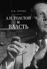 Купить книгу А. Н. Толстой и власть, автора В. В. Перхина