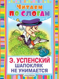 Купить книгу Шапокляк не унимается, автора Эдуарда Успенского