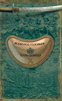 Купить книгу Царь-девица, автора Всеволода Соловьева